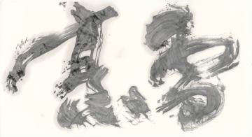 Xu Jing, 'Boil the snow', 2019, Drawing, Collage or other Work on Paper, Ink and wine on paper, NO 55 ART SPACE