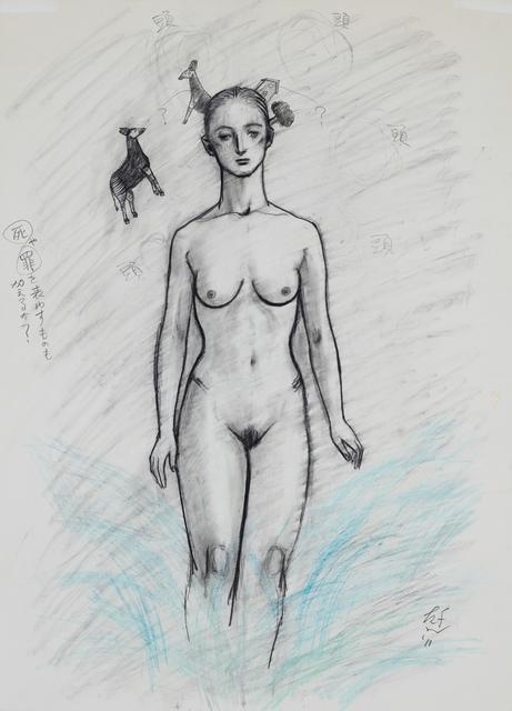 , 'DR1613,' 2011, Aki Gallery