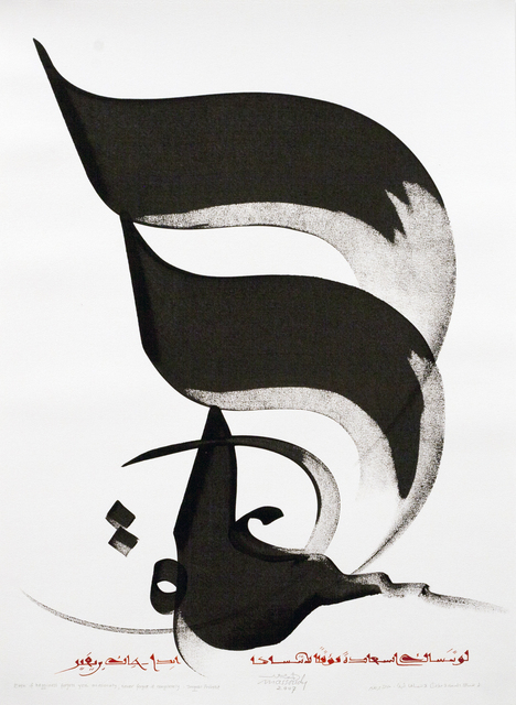 """, 'Untitled (""""Even if happiness forgets you occasionally, never forget it completely"""" - Jacques Prevert),' 2007, Sundaram Tagore Gallery"""