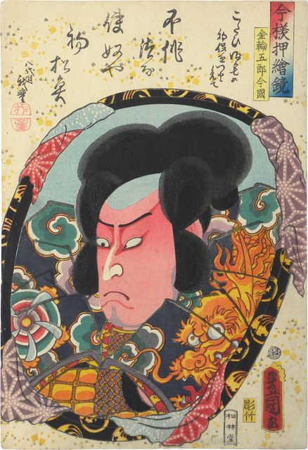 , 'Mirrors for Collage Pictures in the Modern Style: Kanawa Goro Imakuni,' 1859, Scholten Japanese Art