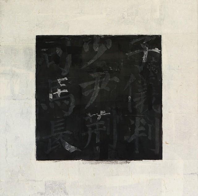 , 'No.0655,' 2006, NanHai Art