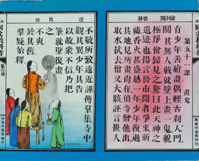 Huang Yan, 'Chinese Textbook One & Two (2 works)', 2001, Heritage Auctions