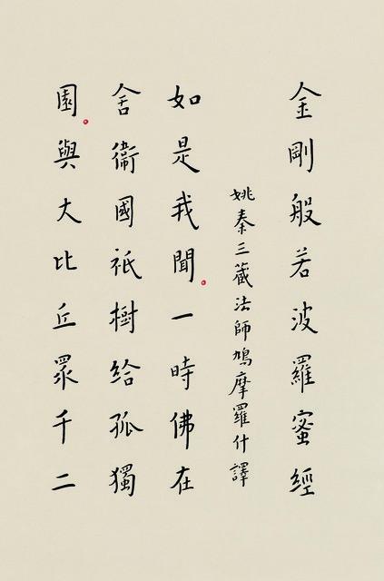 , '金刚经 Diamond Sutra,' 2010, Shanghai Gallery of Art