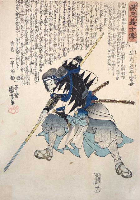 , 'Hayano Kanpei Tsuneyo,' ca. 1847, Ronin Gallery
