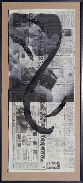 , 'Leere Zeichen 4,' 2016, Galerie Krinzinger