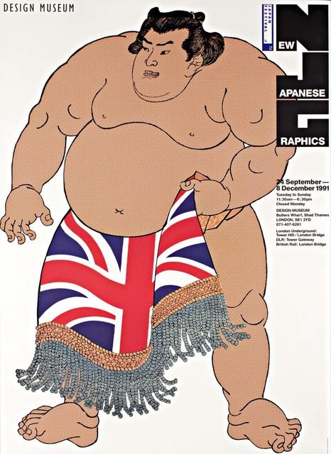 , 'New Japanese Graphics,' 1991, GALLERY SHCHUKIN