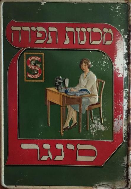 Unknown, 'Rare Antique Enamel Singer Sewing Machine Sign - Hebrew', 20th Century, Lions Gallery