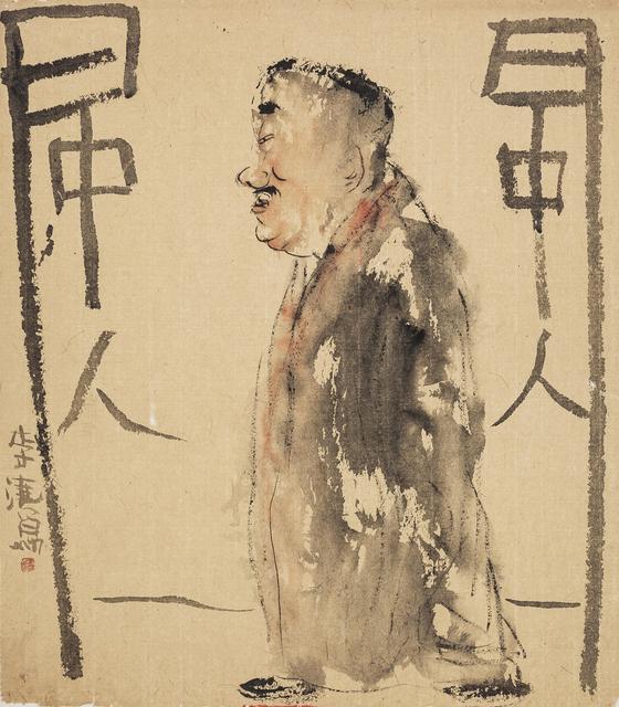 Li Jin 李津, 'Man at the Door: Master Walking 门中人:洒家', 1993, Ink Studio