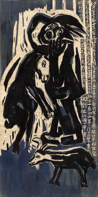, 'The Black Mountain Goat 黑山羊,' 2015, Ink Studio