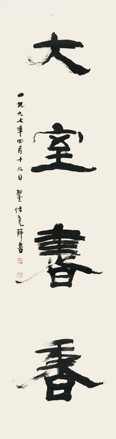 , 'Four-character Couplet in Clerical Script,' 1997, Art Museum of the Chinese University of Hong Kong