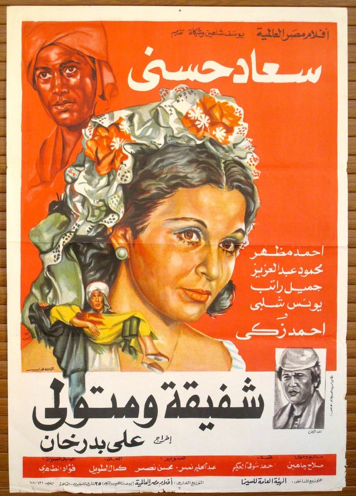 "Souad Hosny - ""Shafika Wa Metwale"" (1979), 100 x 70 cm"
