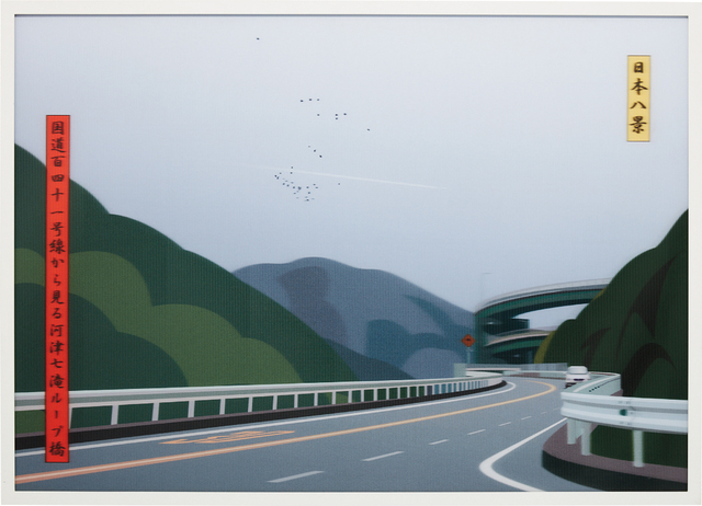 Julian Opie, 'View of Loop Bridge Seen from Route 41 in the Seven Falls Area, from Japanese Landscapes', 2009, Phillips