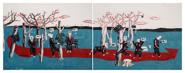 , 'Long March Rock 'n' Roll 长征摇滚 ,' 1990, Beijing Art Now Gallery