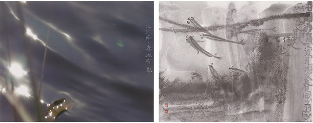 , 'Recalling Jiangnan – Fish and the Spring Wind  憶江南—春風有魚,' 2017, Alisan Fine Arts