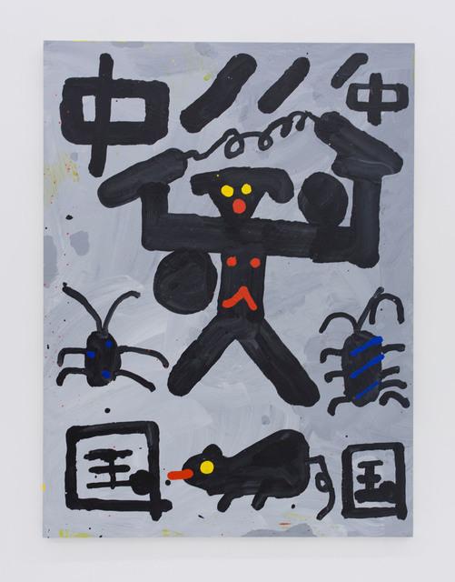 , 'China Time,' 2015, The Hole