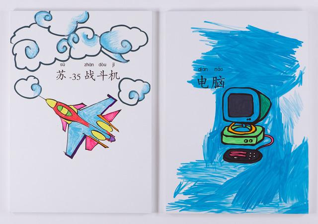 , 'Dian Nao,' 2012, Leo Xu Projects