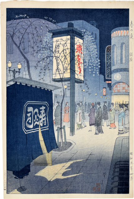 , 'Spring Night at Ginza,' ca. 1934, Scholten Japanese Art