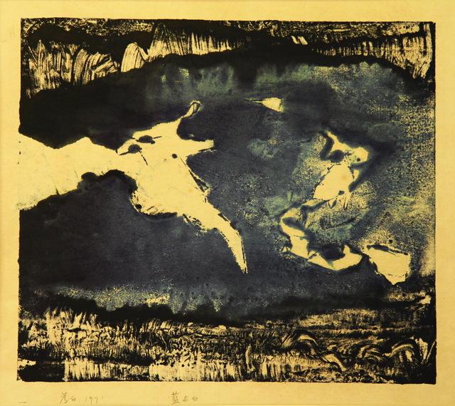 , 'Blue & White (1) 藍與白(一) ,' 1971, Asia Art Center
