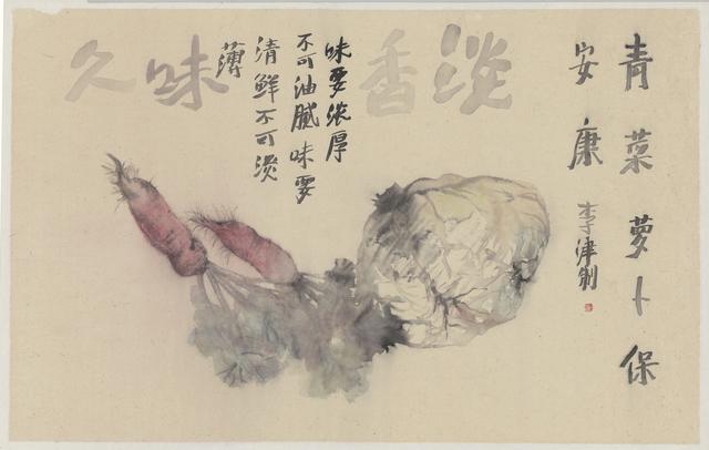, 'Vegetables for Longevity 青菜萝卜保安康,' 2006, Ink Studio