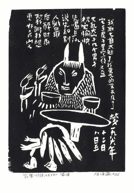 , 'Drinking Wine喝酒,' 1986, Ink Studio