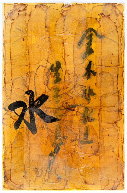 Frog King 蛙王, 'Fire Painting, Long Life Five Elements', 1976, 10 Chancery Lane Gallery