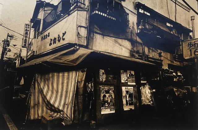 , 'My Journey (Ryojin),' 1968-1980, Le Plac'art Photo
