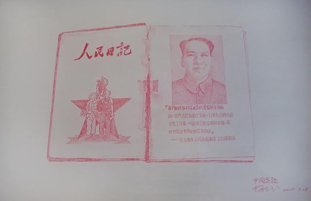 Yang Zhichao, 'Chinese Bible-Drawing No. 7', 2010, 10 Chancery Lane Gallery