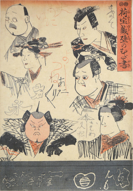 , 'Actor Caricatures,' ca. 1846, Ronin Gallery