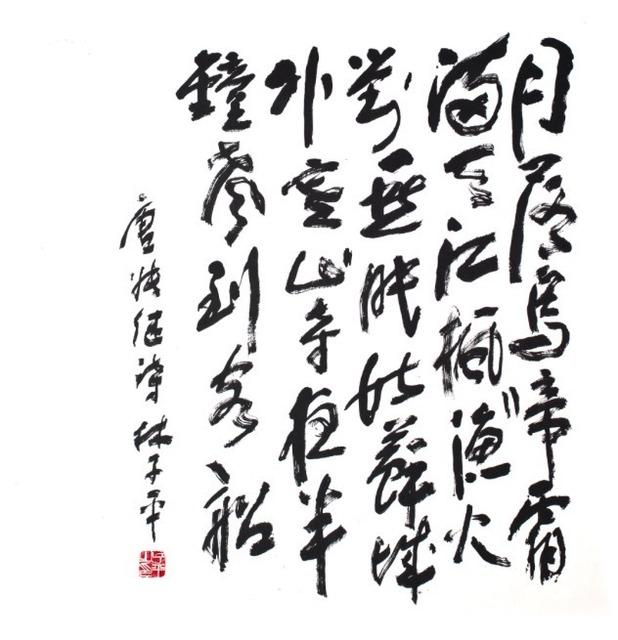 , ' Resting by the Maple Bridge by Zhang Ji, 枫桥夜泊 – 张继,' , Ode to Art