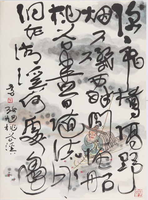 Huang Yao, 'Peach Blossom Stream - Calligraphy', Ode to Art