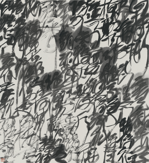 ", 'Qin Guan, ""Light Clouds over Mountains"" to the Tune of Mantingfang,' 2016, Ink Studio"