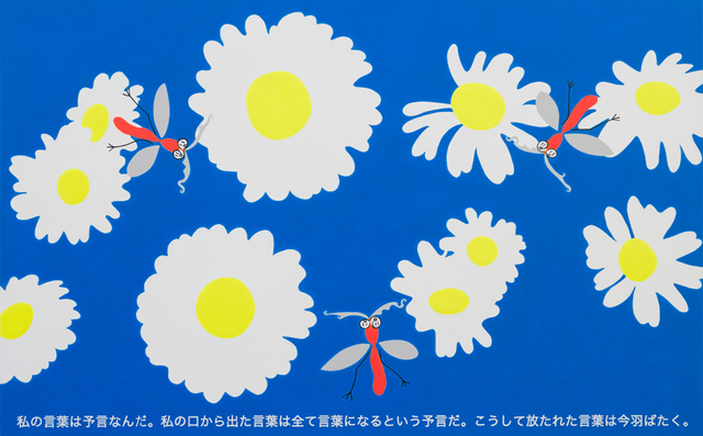 , 'Prophecy,' 2014, Take Ninagawa