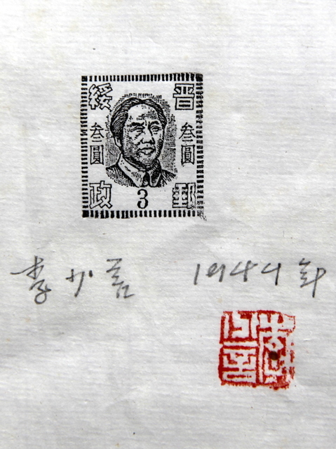 , 'Yuan Stamp print. First Edition Jinyuan Stamp.,' 1944, ArtChina
