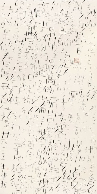 Fung Ming Chip, 'Needle script, Army Hospital   儀器針直散字   ', 2015, Galerie du Monde