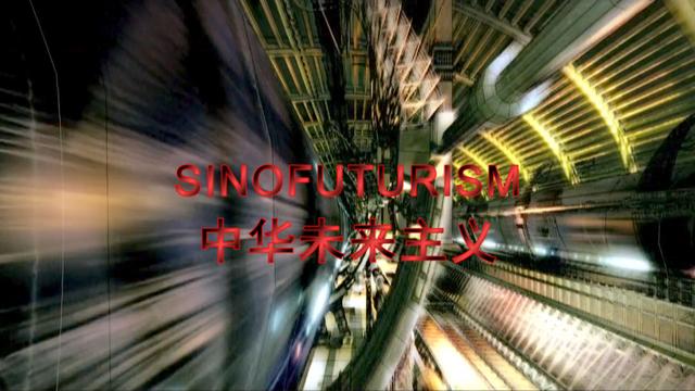 , 'Sinofuturism (1839—2046 AD) (still),' 2016, Ullens Center for Contemporary Art (UCCA)