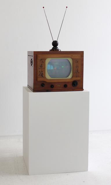 Nam June Paik, 'Antique TV Fish', 1986, Hosfelt Gallery
