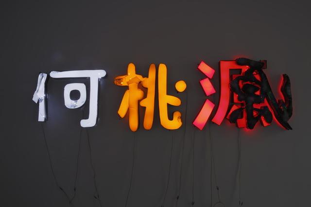 , 'He Taoyuan,' 2015, HDM Gallery