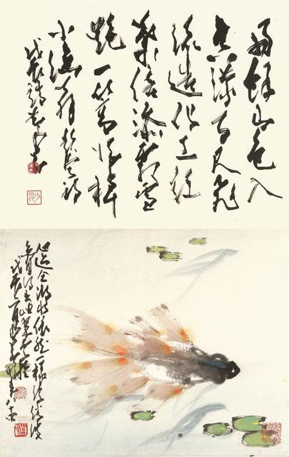 , 'Calligraphy and Painting XI,' 1988, Art Museum of the Chinese University of Hong Kong