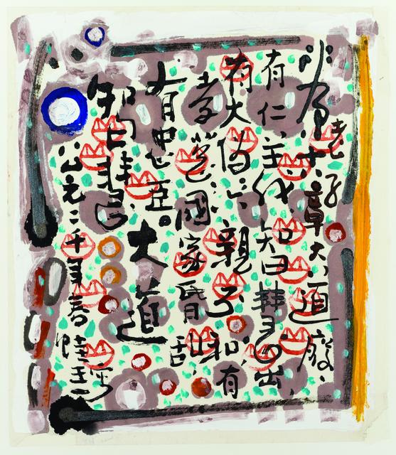 Frog King 蛙王, 'Path to Wisdom', 2000, 10 Chancery Lane Gallery