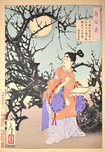 , 'A Poem by Sugawara Michizane,' 1886, Ronin Gallery