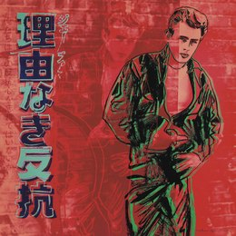 Rebel Without A Cause (James Dean), from Ads