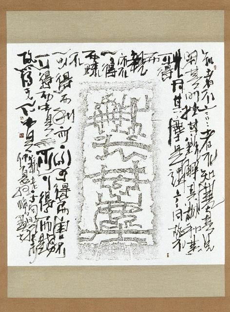 , 'Hwa Kwang Dong Jin,' 2003, Seattle Art Museum