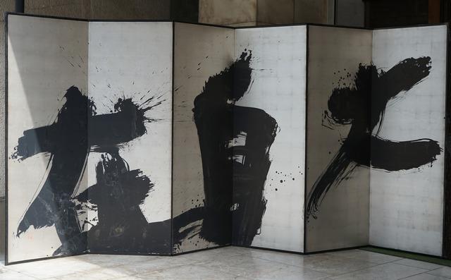 , '大自在 | Daijizai (freedom of freedom),' 2018, Kami ya Co., Ltd.