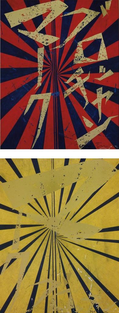 Untitled (Scarlet Lake and Indigo Blue Butterfly 826); and Untitled (Canary Yellow and Black Butterfly 830)