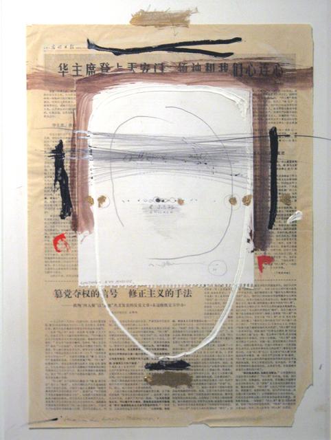 , 'Sensation eines blinden Taubstummen,' 1977, Mario Mauroner Contemporary Art Salzburg-Vienna