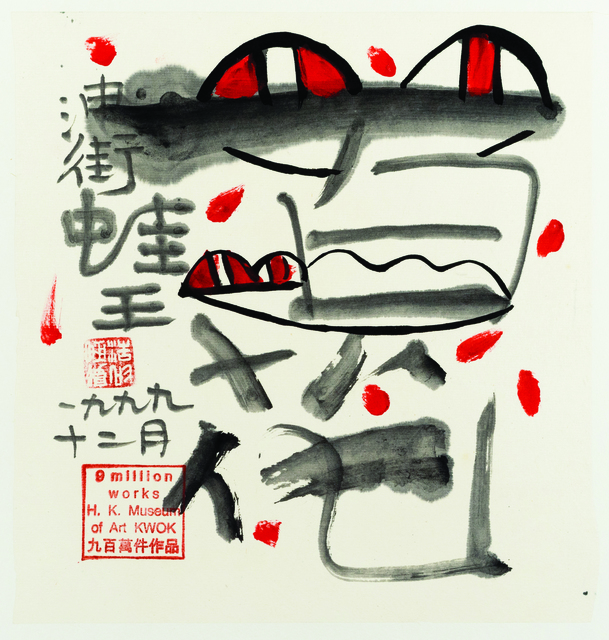 Frog King 蛙王, 'Frog Cherry Blossoms', 1999, 10 Chancery Lane Gallery