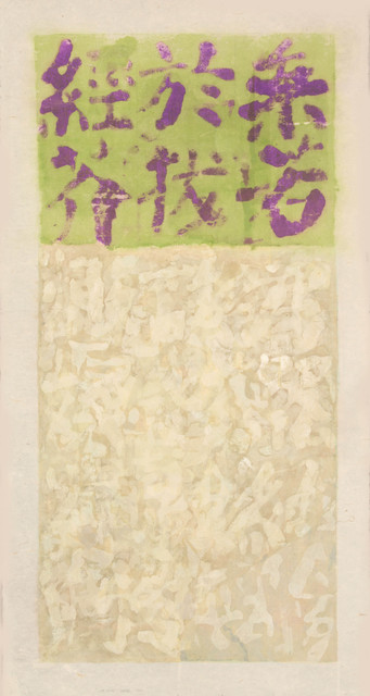 , 'No.16193,' 2016, NanHai Art