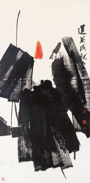 , 'Lotus 蓮花成就,' 1969, Alisan Fine Arts