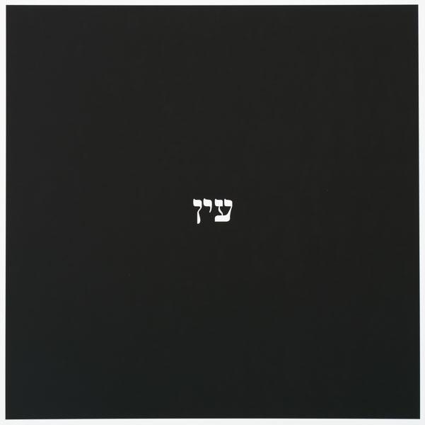 , 'Word #44,' 2016, Dvir Gallery