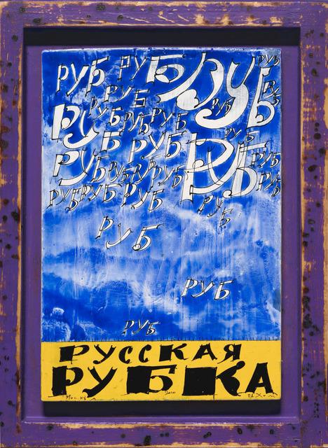 , 'Russian Felling,' 2010, Vladey